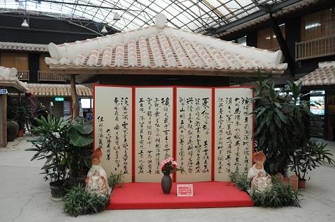 琉球村 (2)