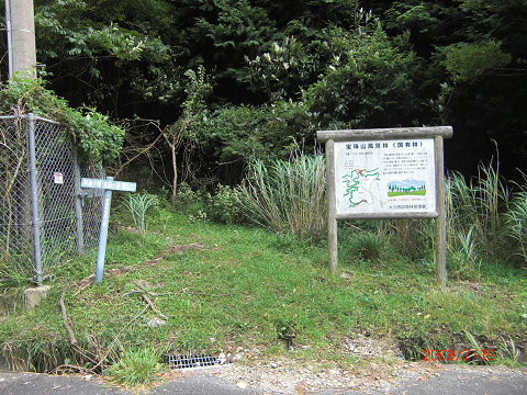 釈迦ヶ岳 (1)