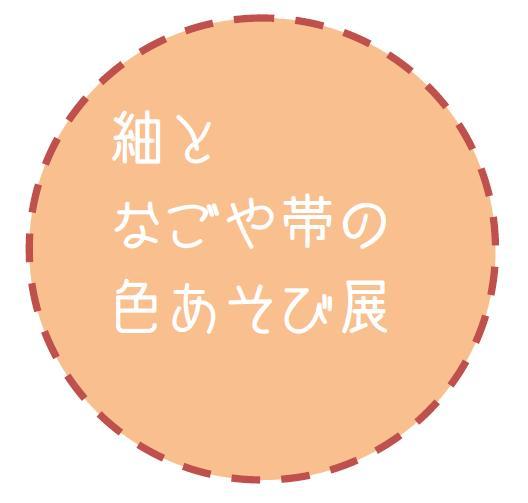 2015iroasobi.jpg