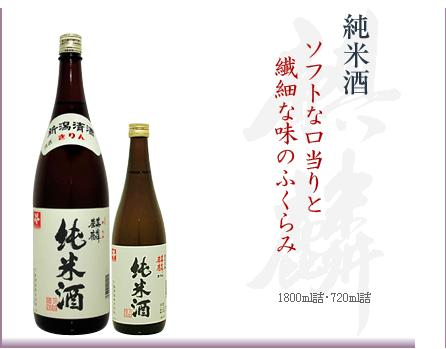 麒麟 純米酒