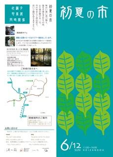 syokanoichi2011.jpg