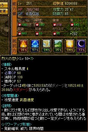 Lv250烈火