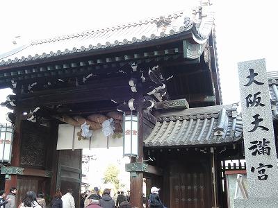 20140101 06大阪天満宮DSCN3672