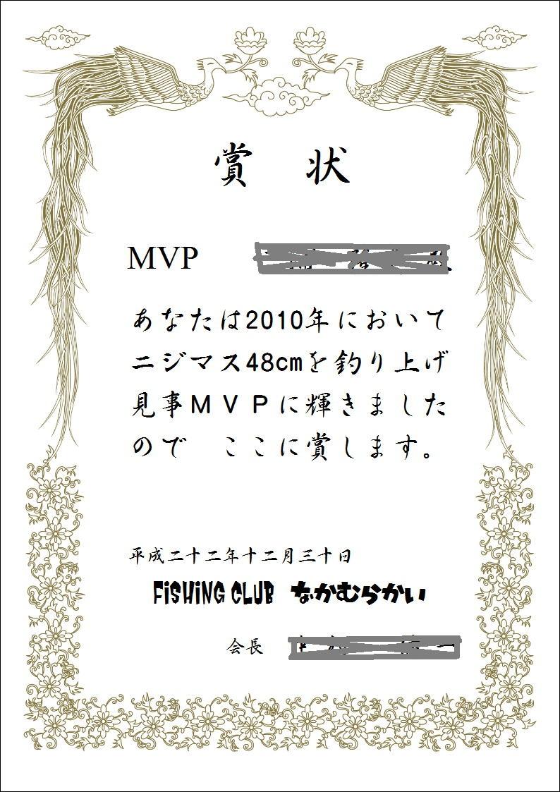 2010MVP.jpg