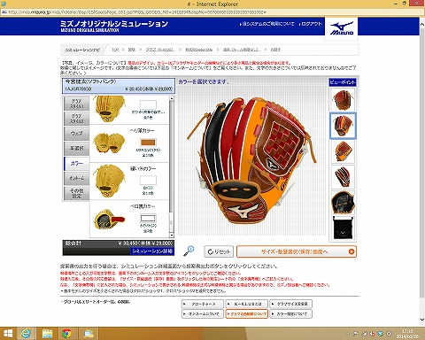 orderglove.jpg