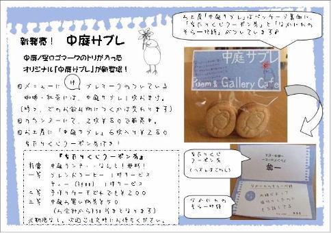 20111002_sabure.jpg