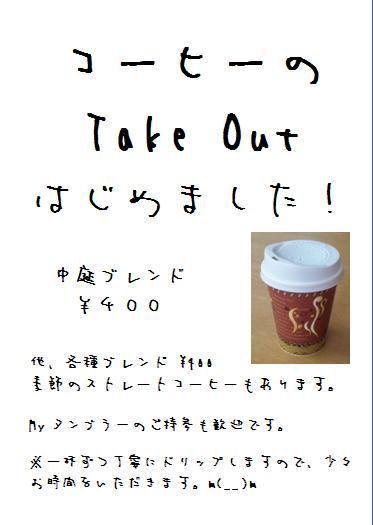 coffeTakeOut.jpg