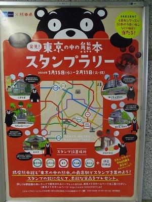 クマモン 発見!東京の中の熊本スタンプラリー