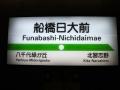 船橋日大前 東葉高速鉄道
