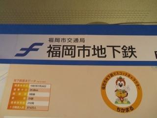 地下鉄博物館 東京メトロ 福岡市交通局 福岡市地下鉄