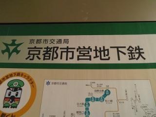 地下鉄博物館 東京メトロ 京都市交通局 京都市営地下鉄