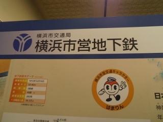 地下鉄博物館 東京メトロ 横浜市交通局 横浜市営地下鉄