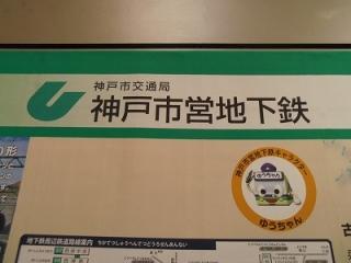 地下鉄博物館 東京メトロ 神戸市交通局 神戸市営地下鉄