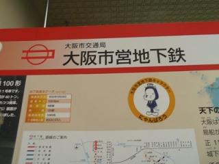 地下鉄博物館 東京メトロ 大阪市交通局 大阪市営地下鉄