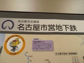 地下鉄博物館 東京メトロ 名古屋市交通局 名古屋市営地下鉄