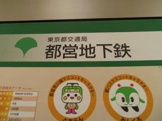 地下鉄博物館 東京メトロ 東京都交通局 都営地下鉄 みんくる