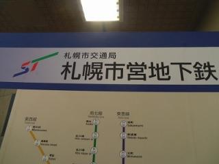 地下鉄博物館 東京メトロ 札幌市交通局 札幌市営地下鉄