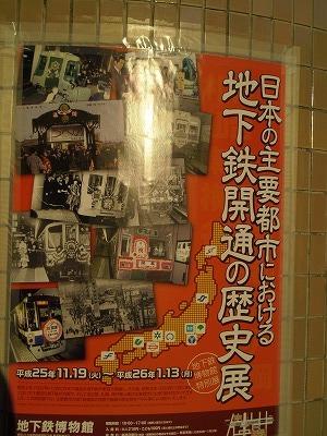 地下鉄博物館 東京メトロ 日本の主要都市における地下鉄開通の歴史展