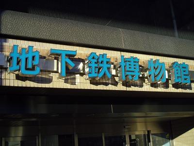地下鉄博物館 東京メトロ