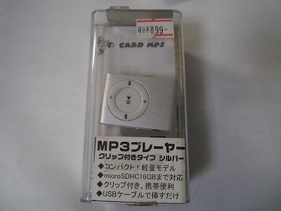 mp3プレーヤ あきばおー