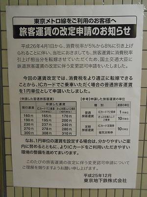 東京メトロ運賃値上げ