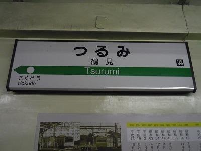 鶴見駅 鶴見線