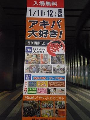 秋葉原 ベルサール イベント 1月11日12日 アキバ大好き