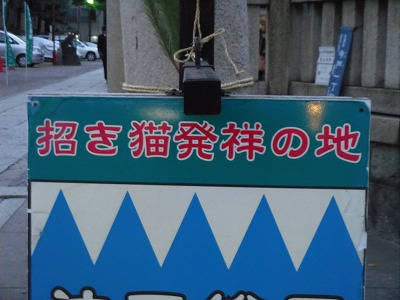 招き猫 今戸神社