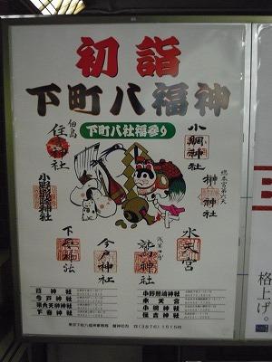 東京メトロ 初詣 下町八福神 今戸神社