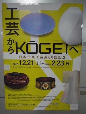 東京メトロ 工芸からKOGEI ポスター