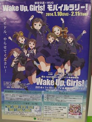 Wake Up,Girls! モバイルラリー 都営