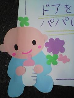 乳児室ポスター