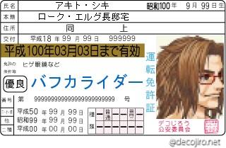 akito_20120105064447.jpg