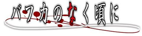 higurashi_logo.jpg
