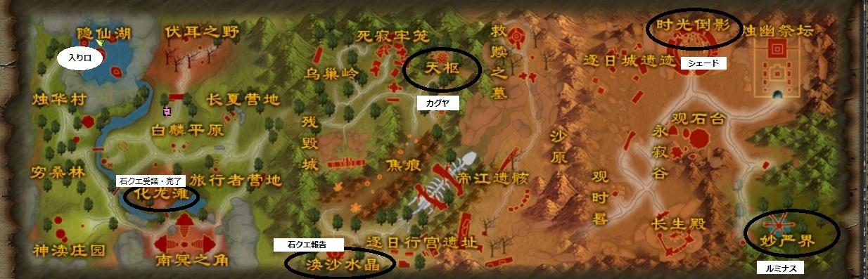 新エリアマップ