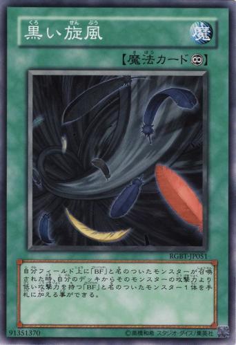 黒い旋風jpg