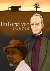 Unforgiven il