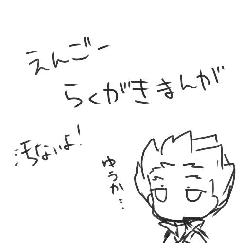 enngo-1