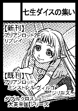 C84_nanaodice1.png