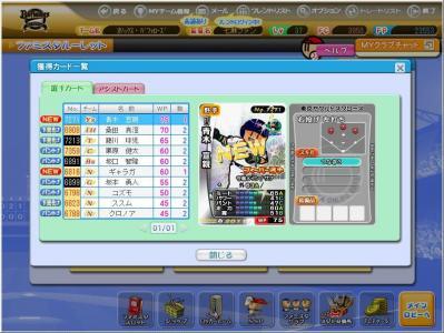 20111231福袋5