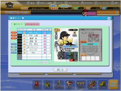 20111231福袋7