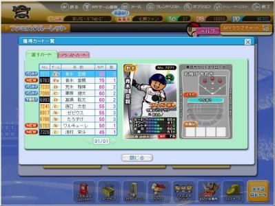 20120103福袋2