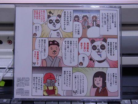 もぎたて☆アイドル人間×学園革命伝ミツルギ×くのいち一年生 テーマソングCD