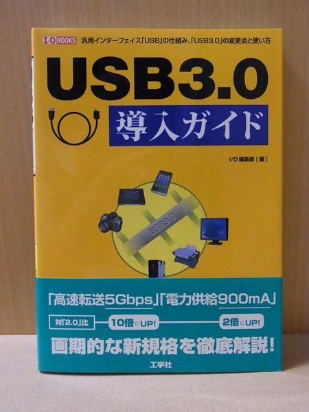 USB3.0導入ガイド