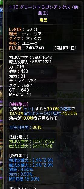 +10アックス