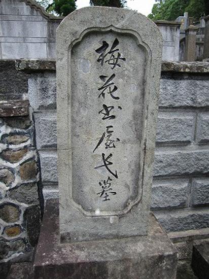 近藤長次郎の墓