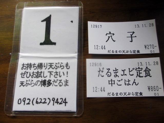 IMG_0110_20131128134858f6c.jpg