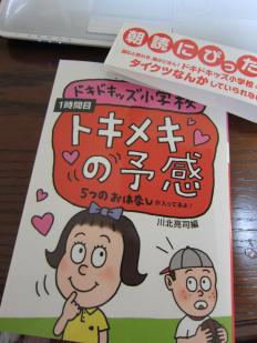 あべひろ子 ドキドキッズ小学校