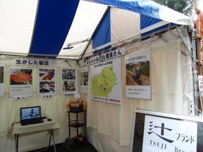 竹田商店展示ブース