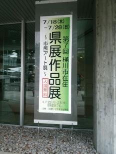 県展作品展